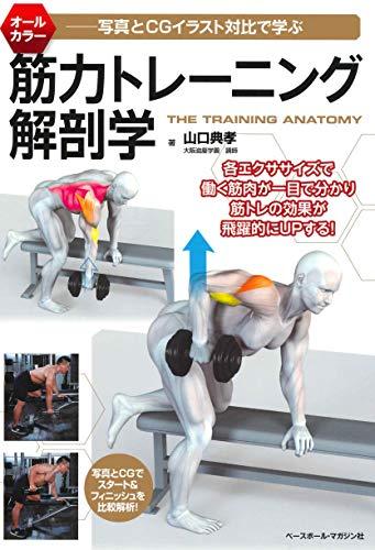 筋力トレーニング解剖学 《写真とCGイラスト対比で学ぶ》