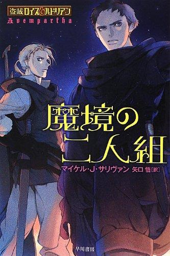 魔境の二人組 (ハヤカワ文庫FT)の詳細を見る