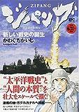 ジパング 新しい戦史の誕生 アンコール刊行 (講談社プラチナコミックス)