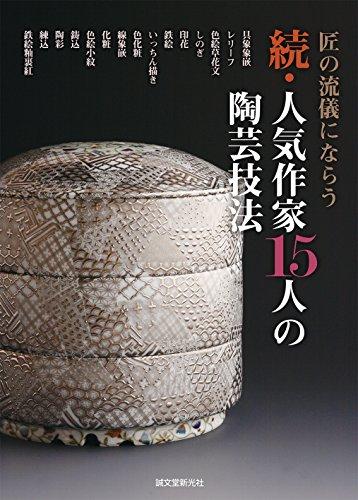 続・人気作家15人の陶芸技法: 匠の流儀にならう