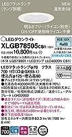 パナソニック(Panasonic) 天井埋込型 LED(昼白色) ダウンライト 浅型8H・高気密SB形・拡散タイプ(マイルド配光) 調光タイプ(ライコン別売) 埋込穴φ125 XLGB78505CB1