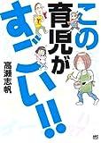 この育児がすごい! ! (Akita Essay Collection)