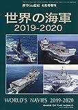 世界の海軍 2019-2020 2019年 04 月号 [雑誌]: 世界の艦船 増刊