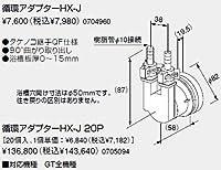 【0704960】ノーリツ 給湯器 関連部材 PE管(樹脂管) 対応部材 循環アダプターHX-J