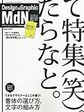 MdN (エムディエヌ) 2012年 09月号 [雑誌]