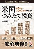米国つみたて投資 月3万円で3000万円の資産運...