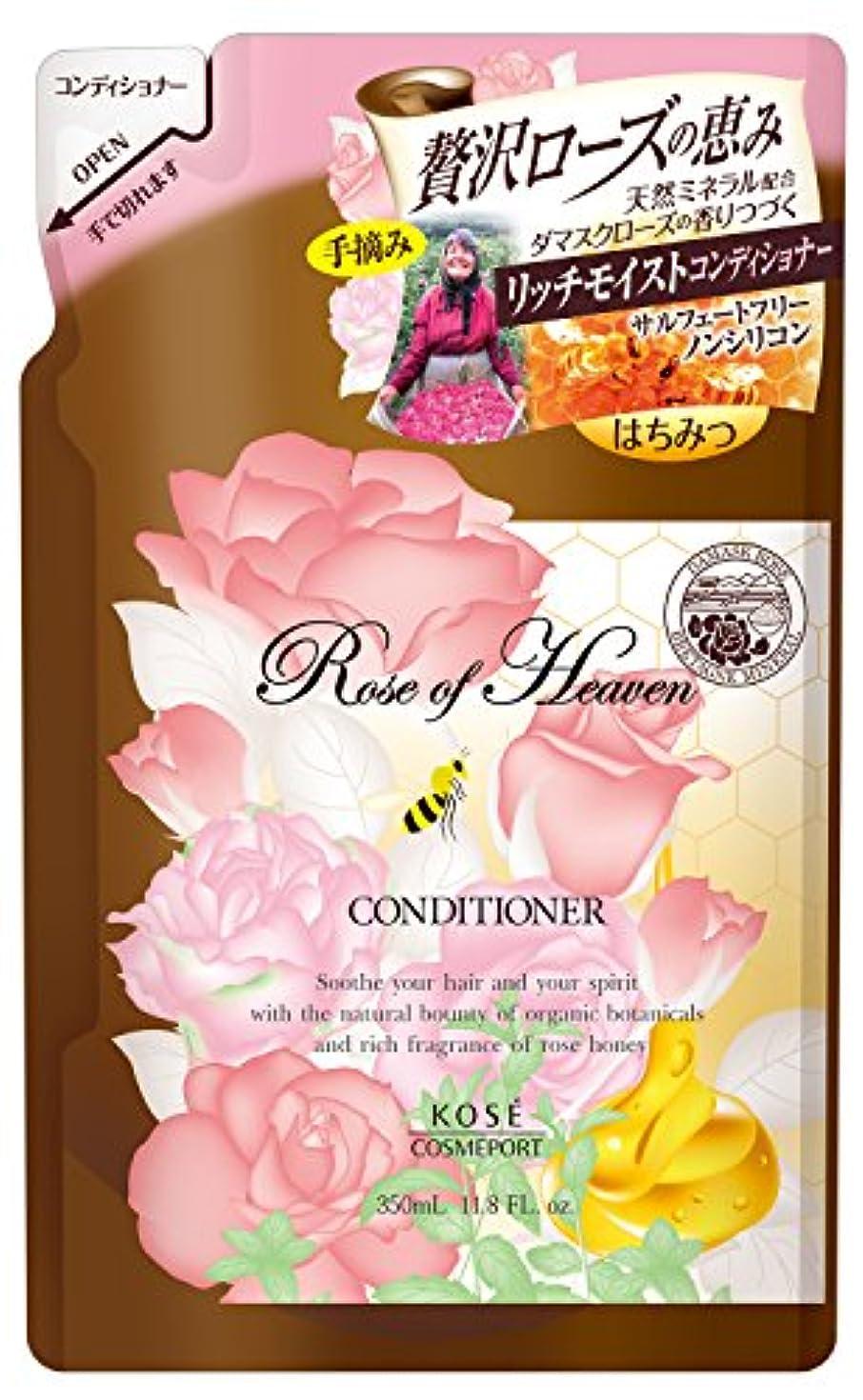 開発出版喪KOSE コーセー ローズオブヘブン コンディショナー ノンシリコン つめかえ 350ml (バラの香り)