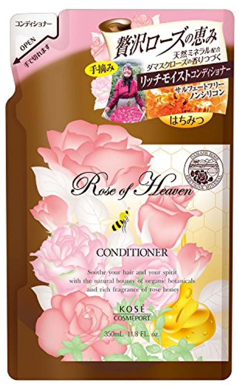 KOSE コーセー ローズオブヘブン コンディショナー ノンシリコン つめかえ 350ml (バラの香り)