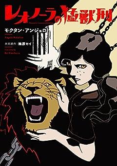 レオノーラの猛獣刑 第2話 (コミックジンガイ)