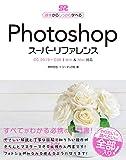 Photoshop スーパーリファレンス CC 2019-CS6対応