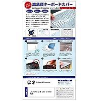 メディアカバーマーケット パナソニック Let's note RZ8 [10.1インチ(1920x1200)]機種で使える【シリコンキーボードカバー フリーカットタイプ】