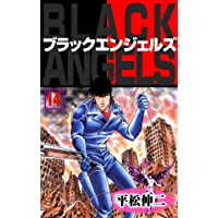 ブラック・エンジェルズ14