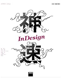 神速InDesign (Web Professional Books)
