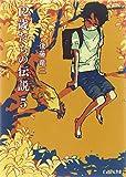 12歳たちの伝説〈5〉 (ピュアフル文庫)