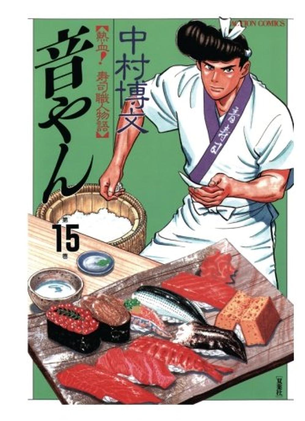 シロナガスクジラ順番鍔音やん(15) (漫画アクション)