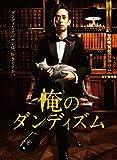 俺のダンディズム DVD-BOX[DVD]