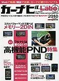 カ-ナビLabo2010 (Motor Magazine Mook)