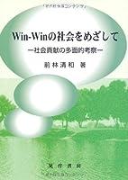 Win‐Winの社会をめざして―社会貢献の多面的考察
