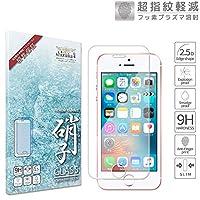 【 shizuka-will- 】 iPhone SE 5s 5 用 保護フィルム 日本製旭硝子 硬度9H 耐衝撃 強化ガラスフィルム 防指紋 自動吸着 高透過 液晶端末 iphoneSE アイフォンSE 5s iphone5 スムースタッチ 保護 フィルム