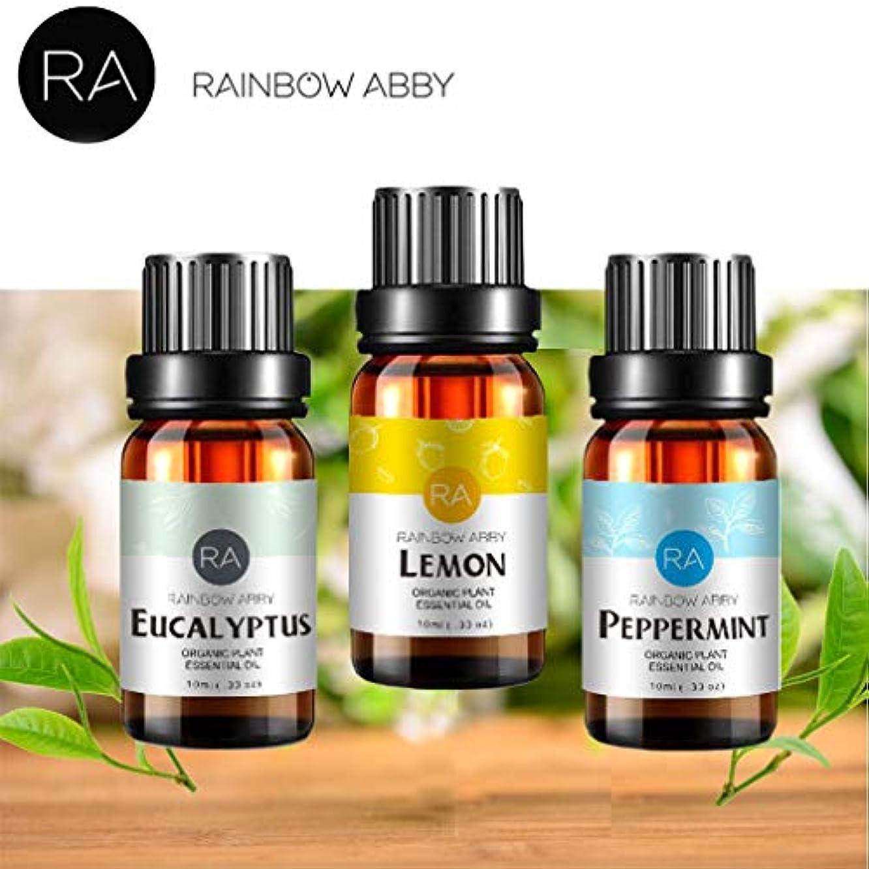自信があるミリメーター潜在的なRAINBOW ABBY 3パック100% ピュア オーガニック エッセンシャル オイル:スウィートオレンジ、ペパーミント、レモン