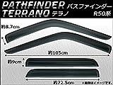AP サイドバイザー AP-SVTH-Ni50 入数:1セット(4枚) ニッサン パスファインダー(R50)/テラノ 1996年~2004年