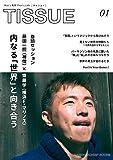 TISSUE vol.01 (ハンカチーフ・ブックス)