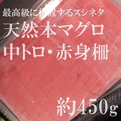 高級 天然本マグロ 柵 中トロ・赤身入り 約450g 築地直送 マグロ 刺身