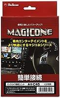 Bullcon(ブルコン) マジコネ バックカメラ接続ユニット 【トヨタ】 AV-C45