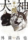 犬神・改 コミック 全10巻セット