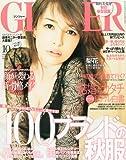 GINGER (ジンジャー) 2011年 10月号 [雑誌]