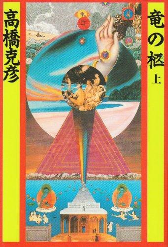 竜の柩〈上〉 (ノン・ノベル四六判)の詳細を見る