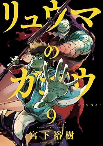 リュウマのガゴウ (9) (ヤングキングコミックス)