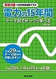 電力の15年間 平成29年版 (電験2種一次試験過去問マスタシリーズ)