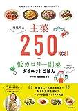 検見﨑流 主菜250kcal+低カロリー副菜 ダイエットごはん