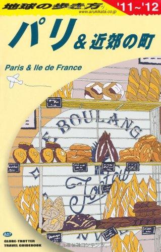 A07 地球の歩き方 パリ&近郊の町 2011~2012の詳細を見る