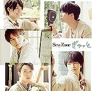 【早期購入特典あり】ぎゅっと(初回限定盤B)(B3サイズオリジナル特典ポスター付き)