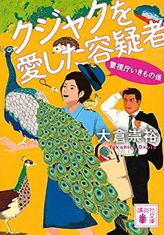 クジャクを愛した容疑者 警視庁いきもの係 (講談社文庫)