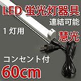 LED蛍光灯 led蛍光管用器具 20W型 60cm 1灯式 コンセント付 軽量 holder-60