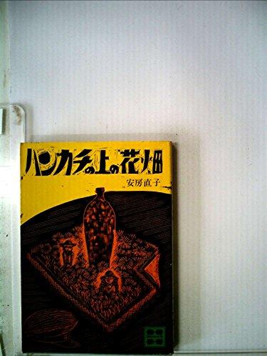ハンカチの上の花畑 (1977年) (講談社文庫)の詳細を見る