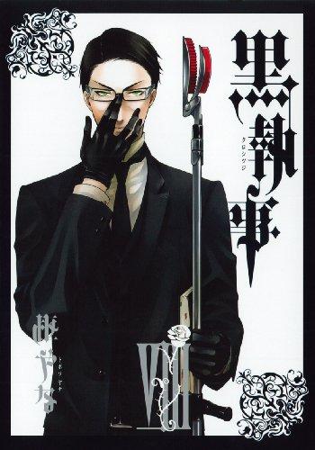 黒執事 8 (Gファンタジーコミックス)の詳細を見る