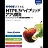 クラウドでできるHTML5ハイブリッドアプリ開発 Cordova/Onsen UIで作るiOS/Android両対応アプリ