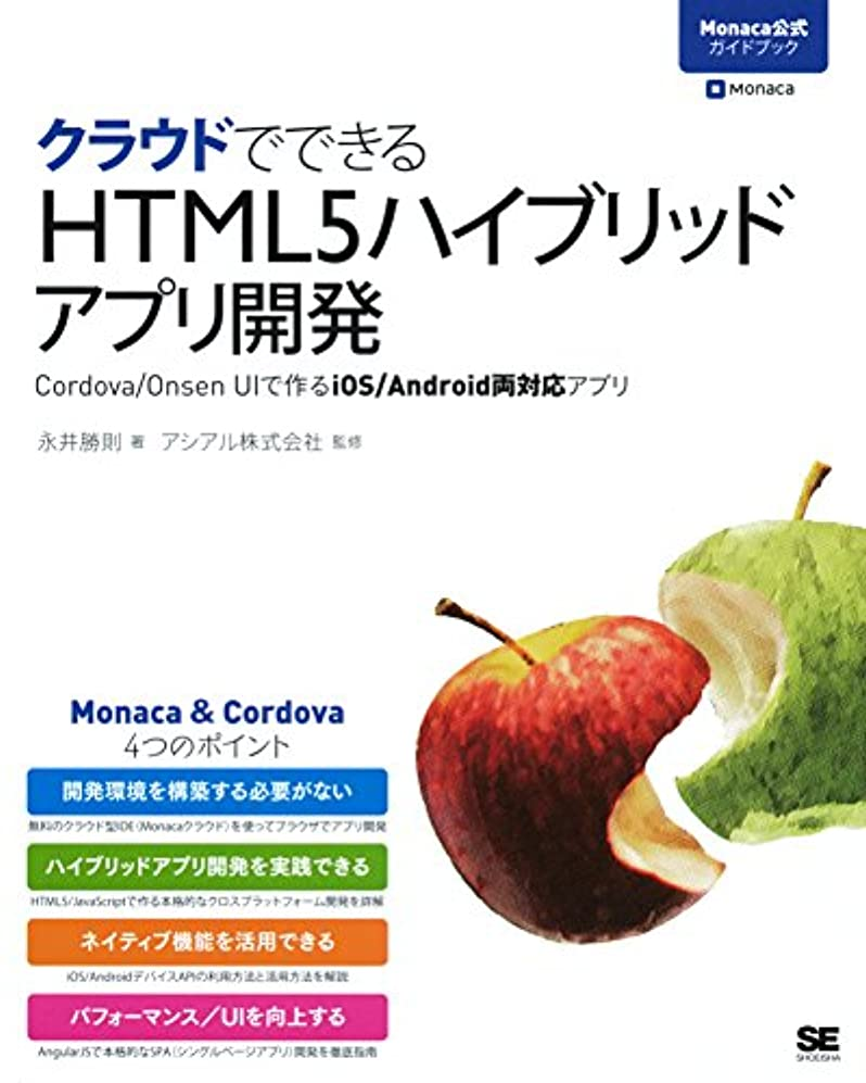 模索リーン国民投票クラウドでできるHTML5ハイブリッドアプリ開発 Cordova/Onsen UIで作るiOS/Android両対応アプリ