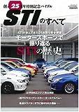 STIのすべて—創立25周年特別記念バイブル (SAN-EI MOOK)