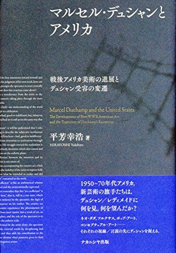 マルセル・デュシャンとアメリカ: 戦後アメリカ美術の進展とデュシャン受容の変遷の詳細を見る