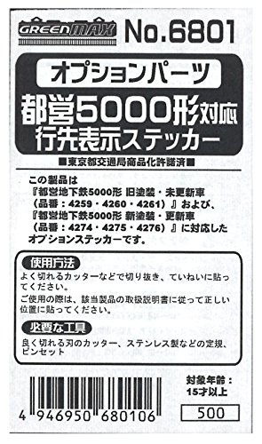 Nゲージ 6801 都営5000形対応 行先表示ステッカー