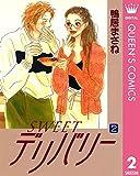 SWEETデリバリー 2 (クイーンズコミックスDIGITAL)