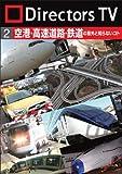 Directors TV DVD 2 空港・高速道路・鉄道の意外と知らないコト[DVD]