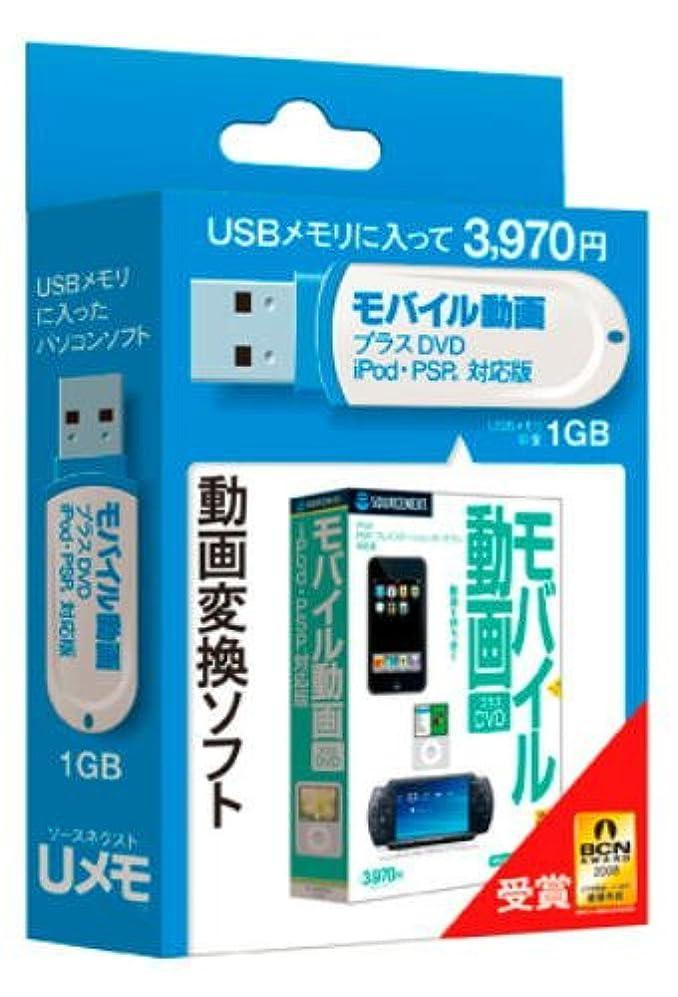 ミキサーパターン理想的にはモバイル動画 プラスDVD (iPod?PSP対応版) USBメモリ版 ミニパッケージ