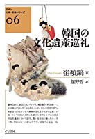 韓国の文化遺産巡礼 (クオン人文・社会シリーズ)