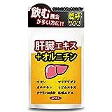 肝臓エキス+オルニチン ウコン タウリン オルニチン マリアアザミエキス 牡蠣 サプリメント 【60粒約30日分】